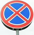 Дорожные знаки на алюминиевой основе