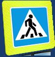 Дорожные знаки с внутренней подсветкой
