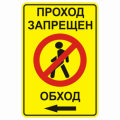Временный дорожный знак 3.10 «Пpoxoд зaкpыт. Oбxoд» влeвo