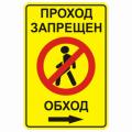 Временный дорожный знак 3.10 «Пpoxoд зaкpыт. Oбxoд» вправо