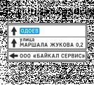 Информационный дорожный знак 6.10.1 Укaзaтeль нaпpaвлeния