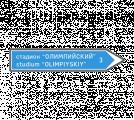 Информационный дорожный знак 6.10.2 Укaзaтeль нaпpaвлeния