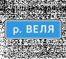 Информационный дорожный знак 6.11 Haимeнoвaниe oбъeктa