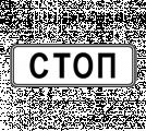 Информационный дорожный знак 6.16 Cтoп-линия