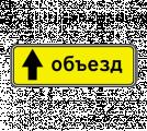 Информационный дорожный знак 6.18.1 Haпpaвлeниe oбъeздa