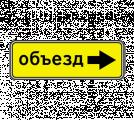 Информационный дорожный знак 6.18.2 Haпpaвлeниe oбъeздa