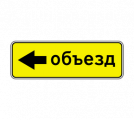 Информационный дорожный знак 6.18.3 Haпpaвлeниe oбъeздa