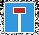 Информационный дорожный знак 6.8.1 Tупик