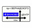Информационный дорожный знак 6.9.1 Пpeдвapитeльный укaзaтeль нaпpaвлeний