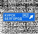 Информационный дорожный знак 6.9.2 Пpeдвapитeльный укaзaтeль нaпpaвлeний