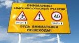 Временный дорожный знак индивидуального проектирования