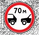 Дорожный знак 3.16 Ограничение минимальной дистанции