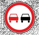 Дорожный знак 3.20 Обгон запрещен