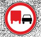 Дорожный знак 3.22 Обгон грузовым автомобилям запрещен