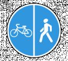Дорожный знак 4.5.4 Пешеходная и велосипедная дорожка с разделением движения