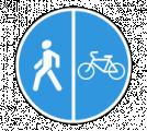 Дорожный знак 4.5.5 Пешеходная и велосипедная дорожка с разделением движения