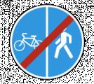 Дорожный знак 4.5.6 Конец пешеходной и велосипедной дорожки с разделением движения