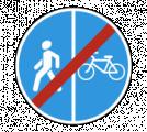 Дорожный знак 4.5.7 Конец пешеходной и велосипедной дорожки с разделением движения