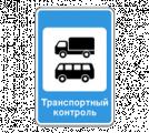 Дорожный знак 7.14 Пункт контроля международных автомобильных перевозок
