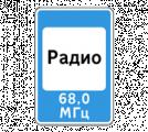 Дорожный знак 7.15 Зона приема радиостанции, передающей информацию о дорожном движении