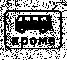 Дорожный знак 8.4.11 Кроме вида транспортного средства