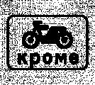 Дорожный знак 8.4.12 Кроме вида транспортного средства