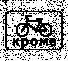 Дорожный знак 8.4.13 Кроме вида транспортного средства