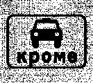 Дорожный знак 8.4.14 Кроме вида транспортного средства