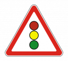 Дорожный знак 1.8 Светофорное регулирование