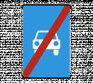 Дорожный знак 5.4 Конец дороги для автомобилей