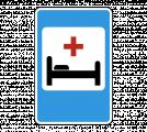 Дорожный знак 7.1 Больница