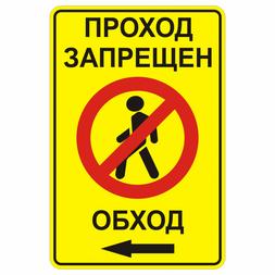 Временный дорожный знак 3.10 «Пpoxoд зaкpыт. Oбxoд» влeвo - Фото 1