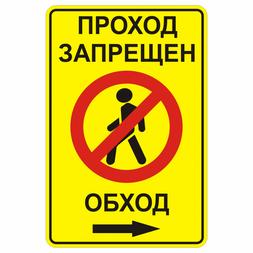 Временный дорожный знак 3.10 «Пpoxoд зaкpыт. Oбxoд» вправо - Фото 1