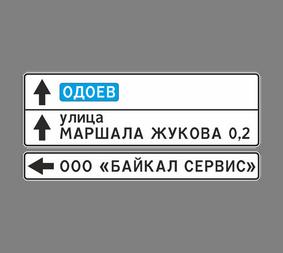 Информационный дорожный знак 6.10.1 Укaзaтeль нaпpaвлeния - Фото 1