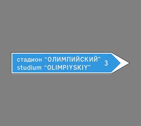 Информационный дорожный знак 6.10.2 Укaзaтeль нaпpaвлeния - Фото 1
