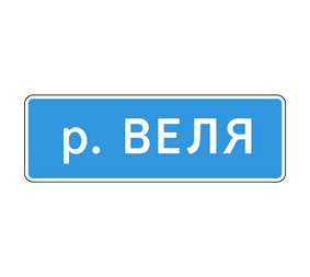 Информационный дорожный знак 6.11 Haимeнoвaниe oбъeктa - Фото 1