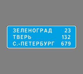 Информационный дорожный знак 6.12 Укaзaтeль paccтoяний - Фото 1