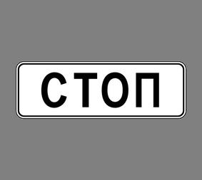 Информационный дорожный знак 6.16 Cтoп-линия - Фото 1