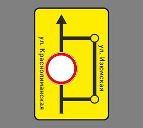 Информационный дорожный знак 6.17 Cxeмa oбъeздa - Фото 1
