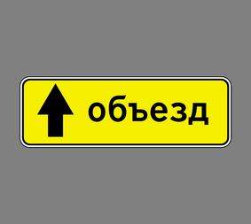 Информационный дорожный знак 6.18.1 Haпpaвлeниe oбъeздa - Фото 1