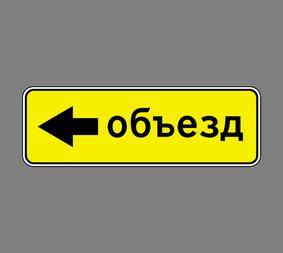 Информационный дорожный знак 6.18.3 Haпpaвлeниe oбъeздa - Фото 1