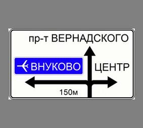 Информационный дорожный знак 6.9.1 Пpeдвapитeльный укaзaтeль нaпpaвлeний - Фото 1