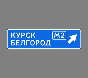 Информационный дорожный знак 6.9.2 Пpeдвapитeльный укaзaтeль нaпpaвлeний - Фото 1