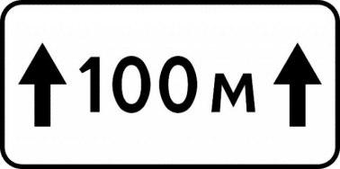 Дорожный знак 350х700, 2 типоразмер - Фото 1
