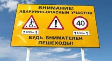 Временный дорожный знак индивидуального проектирования - Фото 1