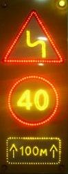 Светодиодный комбинированный дорожный знак на желтом фоне - Фото 1
