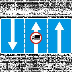 Знаки направлений движения по полосам - Фото 1