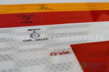 Лента для контурной маркировки красная - Фото 3