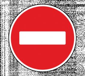 Дорожный знак 3.1 Въезд запрещен - Фото 1