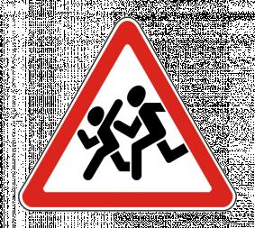 Дорожный знак 1.23 Дети - Фото 1